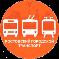 Ростовский Городской Транспорт